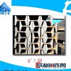 潤煤9礦工鋼  11礦工鋼圖片