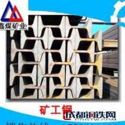 矿工钢  11矿工钢  矿工钢规格  矿工钢 销售图片