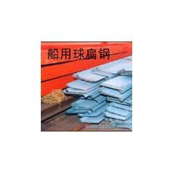 現貨供應熱軋球扁鋼/HP球扁鋼圖片