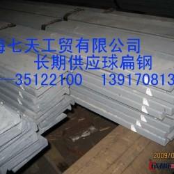 CCS球扁鋼、ABS球扁鋼圖片