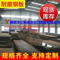 调质型耐磨钢 NM300 NM360 NM400 厂家批发图片
