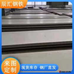 天津 不锈钢板 冷轧不锈钢板 310不锈钢板图片