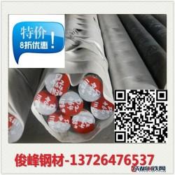 批發W6Mo5CrV2Co5::高速鋼::高合金工具鋼圖片