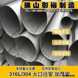 846.7mm80不锈钢管316不锈钢管质量武进不锈钢管定制不锈钢管拉丝图片