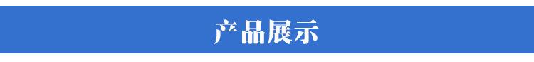 产品展示 (2).jpg