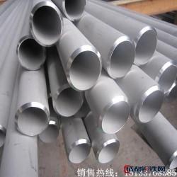 吉林不銹鋼管/304不銹鋼管/316L不銹鋼管/321不銹鋼管/201不銹鋼管/不銹鋼管廠家/不銹鋼管規格/不銹鋼管價格圖片