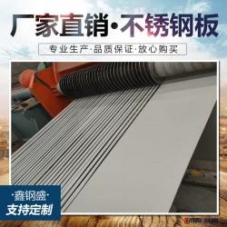 2507不銹鋼板 耐高溫不銹鋼板 熱軋不銹鋼平板 冷軋不銹鋼板圖片