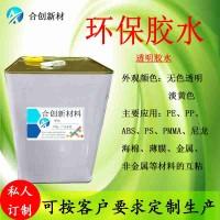 透明塑料胶水 高品质塑料高端强度胶水透明塑胶胶水