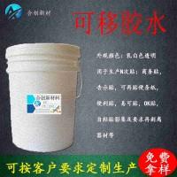 水性可移胶水 PET便利贴 N次贴胶水 N次可移不干胶水 压敏胶