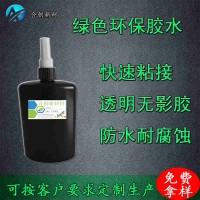 快干型胶水环保瞬间胶耐高温低白化 塑料胶水批发