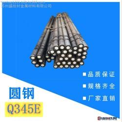 低合金圆钢 Q345E圆钢 宝钢耐低温圆钢  淮钢耐低温圆钢  规格齐全 现货切割零售图片