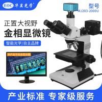 EOC华显光学金相显微镜拍照测量工业电子显微镜分子材料PCB切片聚合物包装材料集成电路品质检测不良