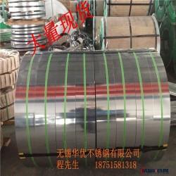 寶新304不銹鋼帶 304不銹鋼環保鋼帶 無磁性不銹鋼帶 可分條圖片