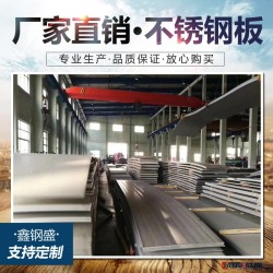 鑫钢盛不锈钢板 拉丝板 不锈钢板厂家 冷轧不锈钢板图片