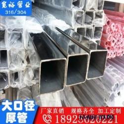 304不銹鋼厚壁方管 工業不銹鋼1.5壁厚不銹鋼方管 不銹鋼厚壁方管廠家圖片