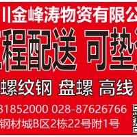 四川螺纹钢直发 专业工程垫资 HRB335螺纹钢 HRB400螺纹钢 规格全 威钢品牌图片