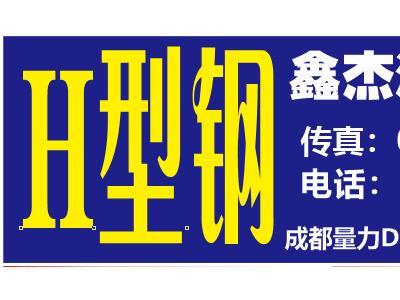 鑫杰海钢铁现货销售 Q345国标H型钢 首钢H型钢 300*150低合金H型钢