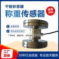 干粉砂浆罐配件称重传感器连续式搅拌机配件筒仓称重传感器图片