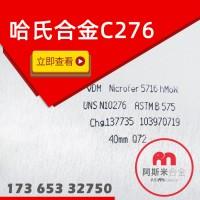 C-276哈氏合金、Hastelloy C276合金、UNS N10276现货-阿斯米合金