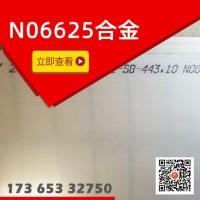 INCONEL 625合金、UNS N06625現貨-阿斯米合金圖片