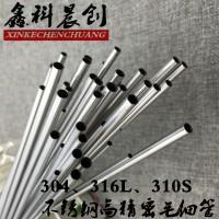 不锈钢精密管304 毛细管 加厚圆管316L无缝钢管310s耐热不锈钢管图片