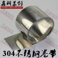 304不锈钢卷带316不锈钢带/0.01/0.02/0.3/0.4/0.5软硬