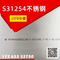 UNS S31254、254SMO超级不锈钢现货-阿斯米合金