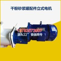 砂浆罐配件三相异步电机国标铜芯电机立式5.5KW输送机设备图片
