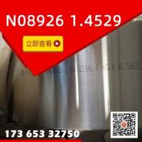 UNS N08926、1.4529超級不銹鋼現貨,阿斯米合金圖片
